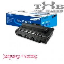 Заправка картриджа Samsung ML-2250D5 + чип
