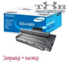 Заправка картриджа Samsung SCX-4100